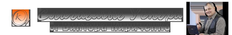Журнал Слагаемые Успеха от Виктора Кириченко на www.rusoul.ru