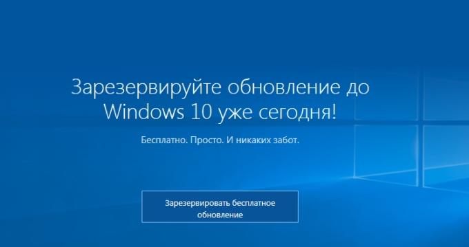 Скачать windows 10 обновление для windows 7